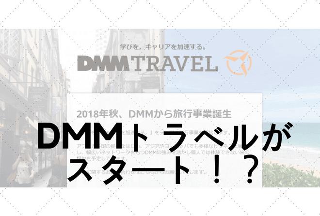 DMM トラベル